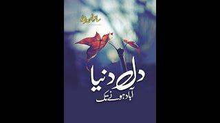 Dil Duniya Abad Hony Tak(novel) Part 9 - YouTube