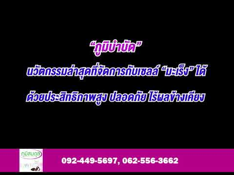 Worming ขุน