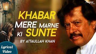Khabar Mere Marne Ki Sunte Hi Dekho | Attaullah   - YouTube