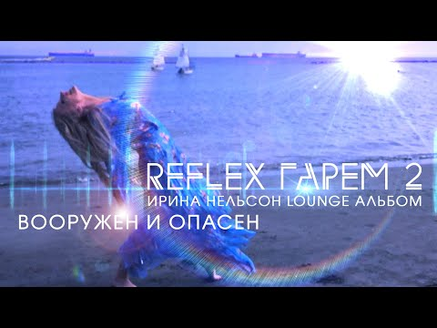 REFLEX — Вооружён и опасен (Lounge-альбом «Гарем 2» — Vlog Video)