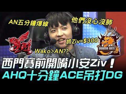 AHQ vs DG 震撼教育!西門賽前開嘴小安Ziv AHQ十分鐘ACE吊打DG!Game 1