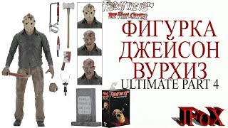 "Фигурка Джейсона Вурхиза ""ULTIMATE""/Neca Ultimate Part 4 Jason"