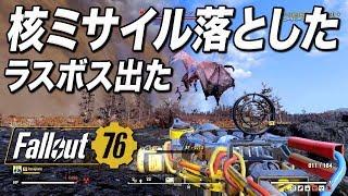 核ミサイル落としたらヤバ過ぎるラスボス出た|Fallout 76(フォールアウト76)【ゆっくり実況】