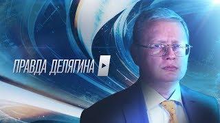 """""""Правда Делягина"""". 4 выпуск"""