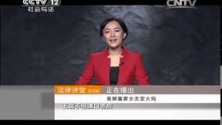 20150204 法律讲堂  美丽富家女友变大妈