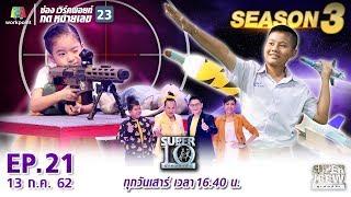 SUPER 10 | ซูเปอร์เท็น Season 3 | EP.21 | 13 ก.ค. 62