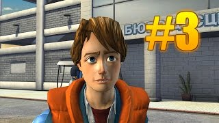 НАЗАД В БУДУЩЕЕ / ЭПИЗОД 3 : Гражданин Браун [Back to the Future: The Game]