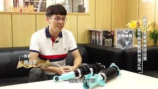 【台灣藏寶圖】KT避震器 - 量身打造愛車操控品質 高性能避震器台灣之光