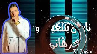 تحميل اغاني مهرجان-قلبي بيوجعنى- عصام صاصا MP3