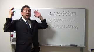 NHK受信料は支払わなくてOK実は最高裁でNHKは敗訴している