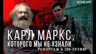 Карл Маркс, которого мы не узнали. Репортаж к 200-летию