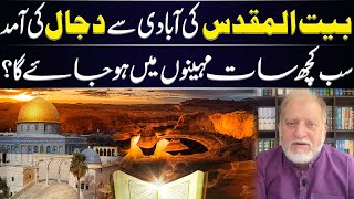 Latest Video of Orya Maqbool Jan | 09 May 2021