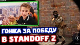ГОНКА ЗА ПОБЕДУ В STANDOFF 2!