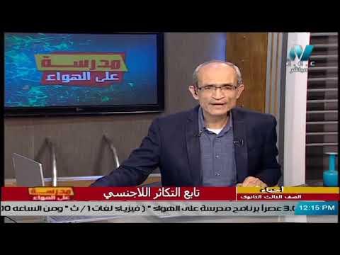 أحياء  للصف الثالث الثانوي  2021 الحلقة 14 – تابع التكاثر اللاجنسي