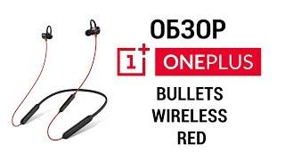 Обзор обновленных OnePlus Bullets Wireless красного цвета