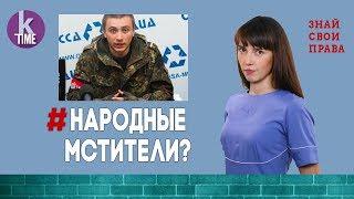 """Активисты или преступники? Правда о """"патриотах"""" - #28 Знай свои права"""