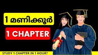 How to study one chapter in one hour malayalam? Study Tips Malayalam