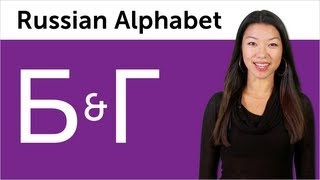 Learn Russian - Russian Alphabet Made Easy - Б and Г