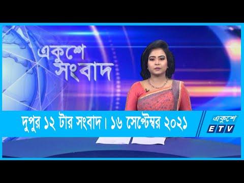 12 PM News || দুপুর ১২টার সংবাদ || 16 September 2021 || ETV News