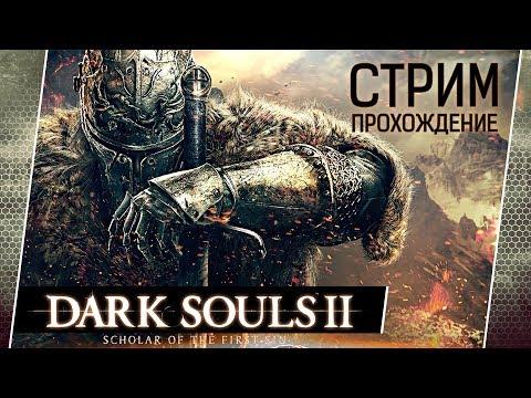 Dark Souls II SoFS #19 Корона Топлого Короля DLC [стрим] 💀 Первое прохождение