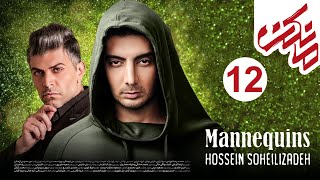 Serial Irani Mankan Part 12