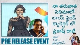 Anupama Emotional  Speech @Hello Guru Prema Kosame Pre Release Event