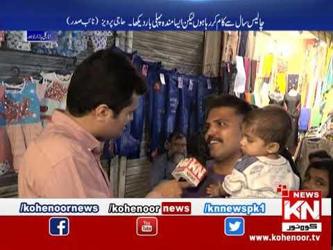 Khulli Baat 30 May 2019 | Kohenoor News Pakistan