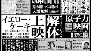 【原子力映画 解体】トークイベント【13/10/06】