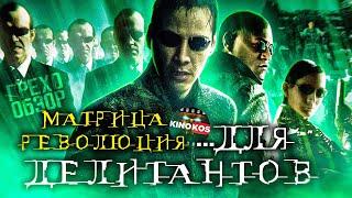 """Грехо-Обзор """"Матрица: Революция"""""""