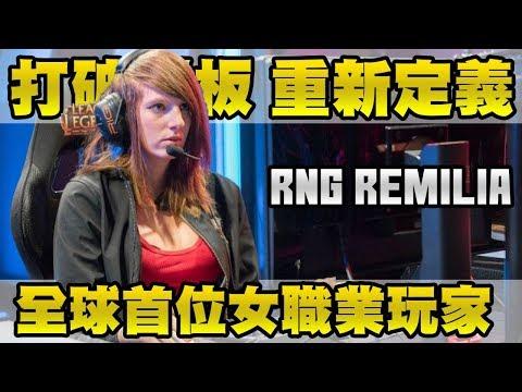 打破刻板 重新定義 全球首位女職業玩家 RNG Remilia 瑟雷西女王