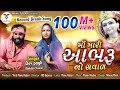 Devpagli - Maa Mari Aabaru No Saval | Latest Gujarati Song 2019 | VM DIGITAL | video download
