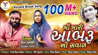 Devpagli - Maa Mari Aabaru No Saval | Latest Gujarati Song 2019 | VM DIGITAL |
