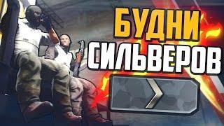 БУДНИ СИЛЬВЕРОВ В CS:GO #10🔥