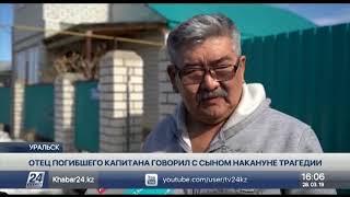 Отец погибшего капитана говорил с сыном накануне трагедии