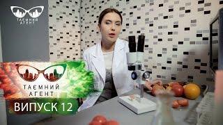 Тайный агент - Овощи и фрукты - 2 сезон. Выпуск 12 от 07.05.2018