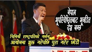चिनियाँ राष्ट्रपतिको गर्जन नेपाल भूपरिवेष्ठितबाट भूजडित देश बन्छ आयोजना शुरु गरेपछि पुरा गरेर छोडौ