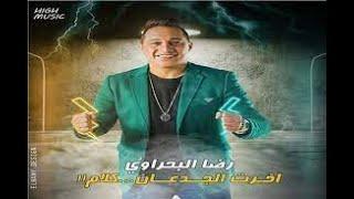 """أغنية رضا البحراوى الجديدة """"أخرت الجدعان"""" 2021 .. تحميل MP3"""