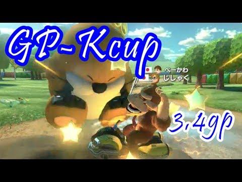 1-2【GP-Kcup】マリオカート8DX フレ戦【どら視点】