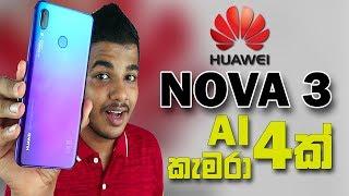 Huawei Nova 3 Full Review - සිංහලෙන් 🇱🇰