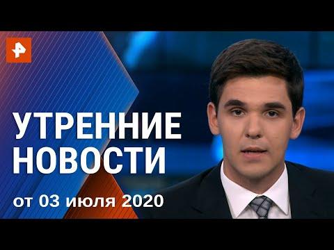 Утренние новости РЕН ТВ с Романом Бабенковым. Выпуск от 03.07.2020