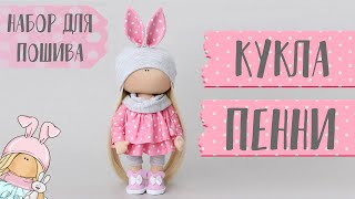 Набор для шитья куклы - текстильная кукла Пенни | Handmade Fabric Doll