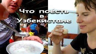 Еда в Узбекистане. Часть первая. Я боюсь это есть, но ем!