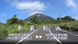 車載島根県出雲市JR出雲市駅→鳥取県伯耆町大山桝水高原