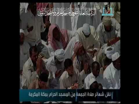 Friday Khutbah Makkah 23 - 10 - 2009