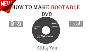 How To Make Bootable DVD With Nero Windows 10, 8, 7 - How to Burn an ISO to DVD - Hindi/Urdu