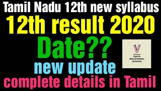 Tamilnadu 12th result 2020 date? New update complete details in Tamil by vijaya | vijaya educational