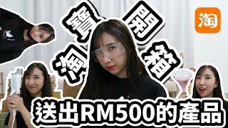送出500令吉の产品!!!! 竟然有......?!!!【淘宝开箱+Give Away】