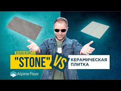Видео товара Кварцвиниловая SPC плитка Alpine Floor Stone ECO 4-8 Бристоль
