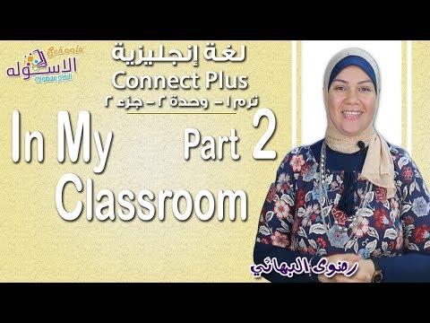 إنجليزي   Connect plus كي جي 1 | التيرم الأول 2019 | In My Classroom | وحدة2-جزء2| الاسكوله