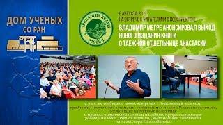 Владимир Николаевич Мегре (Новосибирск.2019)